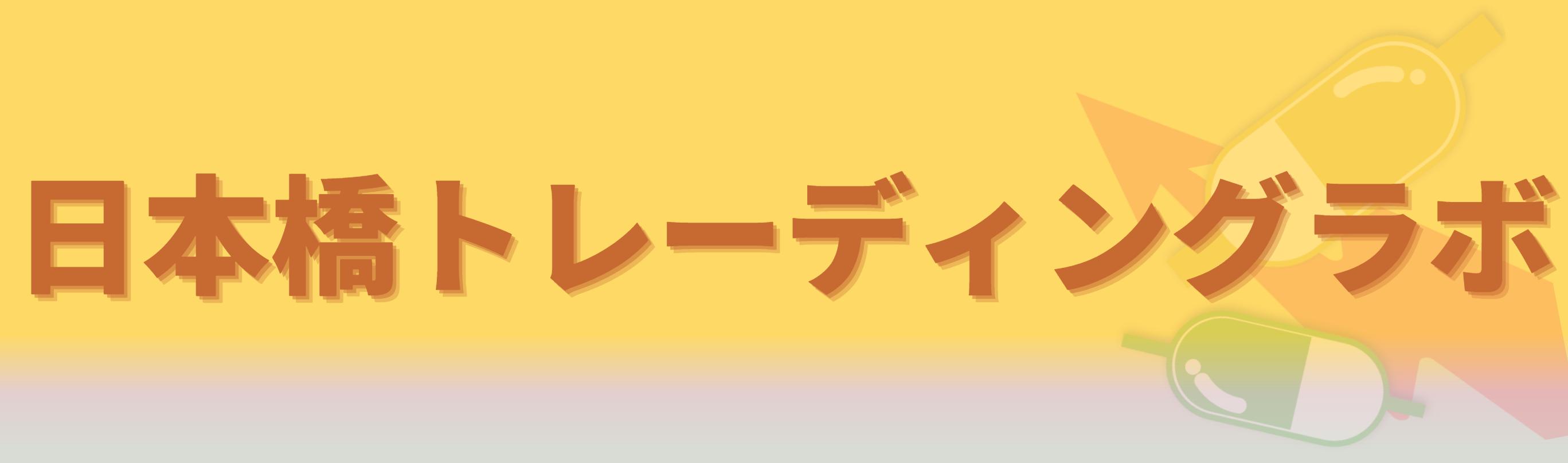 日本橋トレーディングラボ